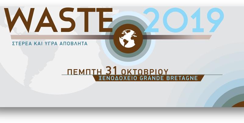 https://www.euractiv.gr/wp-content/uploads/sites/5/2019/10/waste2019_logo_2-800x403.png