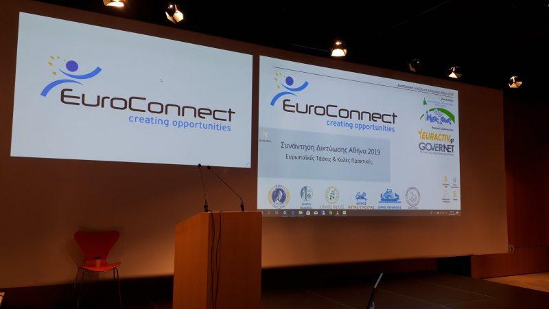 Εκδήλωση EuroConnect στο ΚΠΙΣΝ